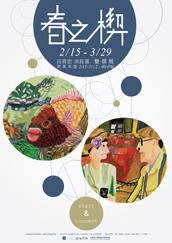 「春之楔 」呂育宏 洪鈺富 雙個展