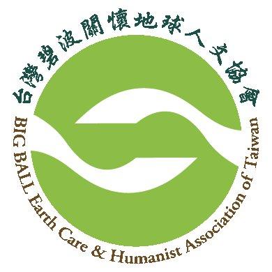台灣碧波關懷地球人文協會