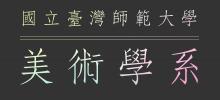 國立臺灣師範大學美術學系