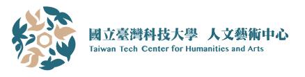 國立臺灣科技大學人文藝術中心