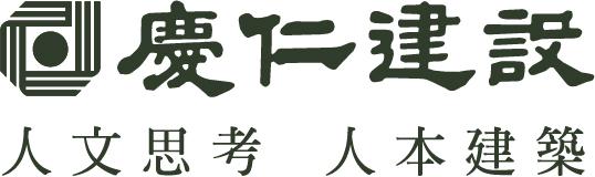 慶仁建設股份有限公司