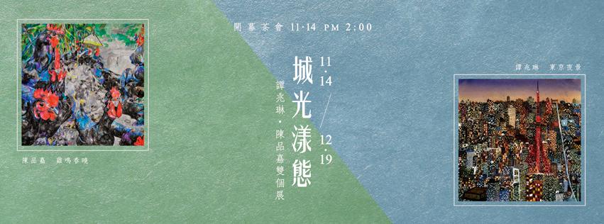 城光漾態 譚兆琳.陳品嘉雙個展 11/14~12/19