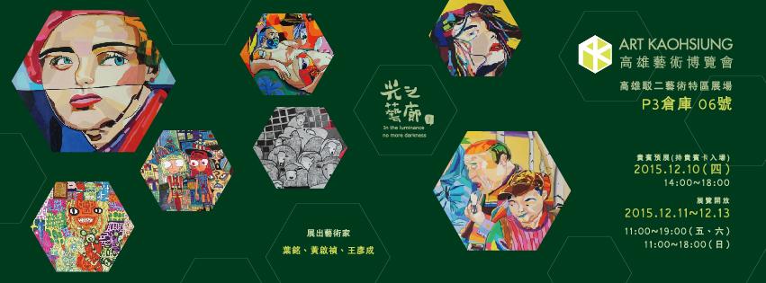 2015 高雄藝博會 2015.12/10~12/13 駁二特區 P3展場 06號