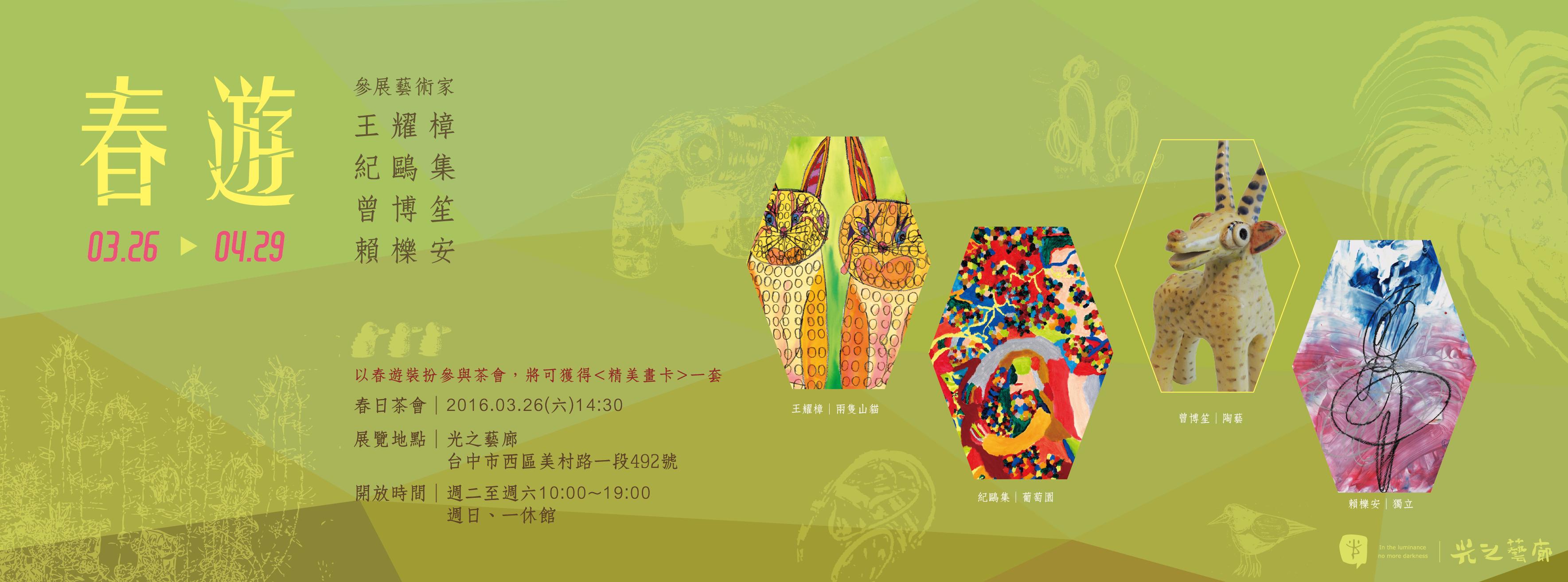 春遊FB封面2-01
