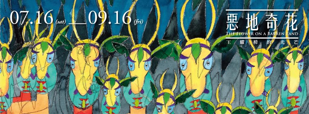 《惡地奇花─王耀樟的光芒》 2016.07.16─09.16