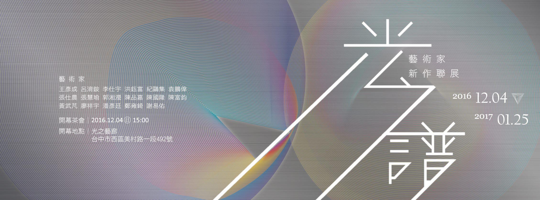 【光之譜─光之藝廊年度藝術家新作聯展】 2016.12.04(日)~2017.01.25(三)