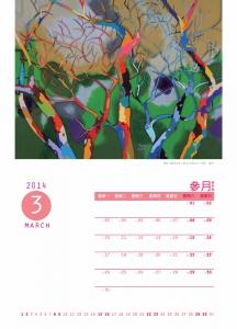 2014年葉銘月曆設計