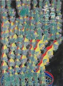 王耀樟_仙人掌群-4_79x109cm_透明水彩、蠟筆、紙本_2014