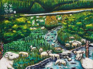 羊群戲水 50x62.5 油彩畫布 2017